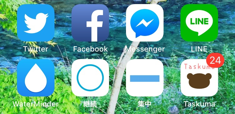 アプリ「継続する技術」と「集中」を入れてみた!