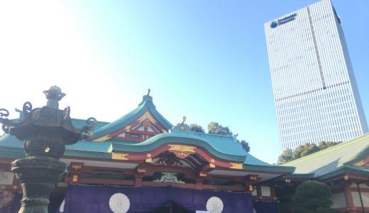 赤坂にある猿田彦神社に行ってみた!